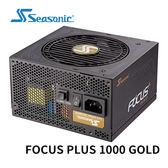 Seasonic 海韻 FOCUS PLUS 1000W GOLD 全模組 80 PLUS 金牌 10年保固 電源供應器 SSR-1000FX