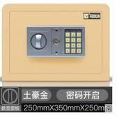 保險櫃 保險櫃家用小型隱形密碼辦公保險箱防盜指紋 MKS韓菲兒