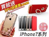 (買就送)iPhone7系列~多款手機殼任選