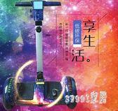 智能體感思維電動平衡車兒童雙輪成人10寸越野帶手扶桿代步漂移車 LN1774 【Sweet家居】
