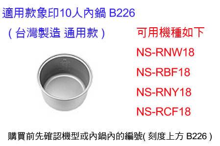 象印電子鍋內鍋 B226 台灣製-適用機型〈NS-RNW18/NS-RBF18/NS-RNY18/NS-RCF18〉