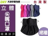 NO-91M 台灣製 吸溼排汗立體尖嘴裙襬口罩 3D立體剪裁 透氣好呼吸不黏膩