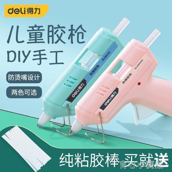 工具熱熔膠槍幼兒園小膠槍兒童手工製作家用高粘強力膠棒熱 育心館