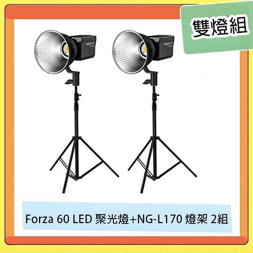 NANGUANG 南冠/南光 Forza 60 LED 聚光燈+NG-L170 燈架 2組 雙燈組 直播 遠距教學 視訊