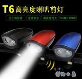 自行車燈車前燈充電強光手電筒車燈騎行裝備【奇趣小屋】