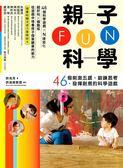 (二手書)親子FUN科學:46個刺激五感、鍛鍊思考、發揮創意的科學遊戲