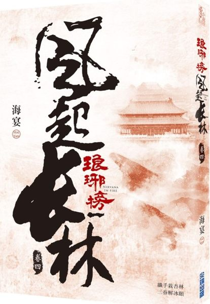 琅琊榜之風起長林(四)