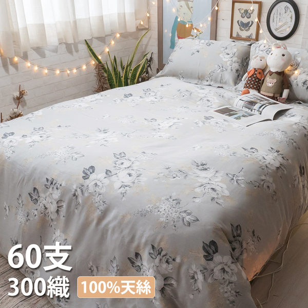 【預購】天絲床組 石墨金玫瑰 K4 kingsize薄床包鋪棉兩用被四件組(60支) 100%天絲 棉床本舖