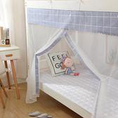 學生蚊帳宿舍上鋪下鋪寢室遮光防塵單雙人床1.2米側開女新款-ifashion
