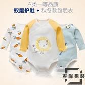 嬰兒連身衣長袖護肚包屁衣三角哈衣新生兒純棉打底【左岸男裝】