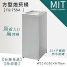 (預訂品)台灣頂級厚304#不鏽鋼煙灰缸桶 FQ-75SA !限量破盤下殺52折+分期零利率!