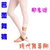 小白兔舞蹈休閒生活館-現代舞襪芭蕾舞專用腳底洞舞襪芭蕾肉粉襪底洞褲襪