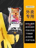 防水袋 外賣手機防水袋觸屏溫泉拍照可充電插耳機防水防雨天外賣騎手裝備