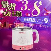 極緻316美食鍋1.8L粉紅《PERFECT 理想》
