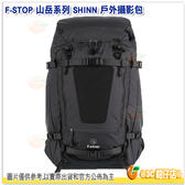 F-STOP Shinn ⼭岳系列 雙肩後背相機包 公司貨 AFSP001K 黑 戶外攝影包 電腦包 登山包 防水後背包