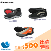AROPEC 過季特價 海灘/潛水膠底短筒鞋 防滑水鞋 (特價品恕不退換貨)