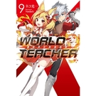 異世界式教育特務(9)WORLD TEACHER