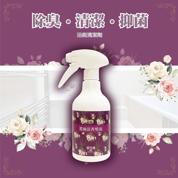 蜜玫瑰酵素潔廁清香噴霧