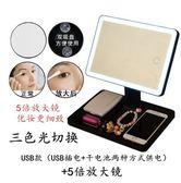 【黑色USB款 放大鏡三色光】帶燈led化妝鏡子折疊公主鏡臺式化妝鏡