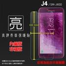 ◆亮面螢幕保護貼 SAMSUNG 三星 Galaxy J4 SM-J400G/J6 SM-J600G 保護貼 軟性 亮貼 亮面貼 保護膜 手機膜