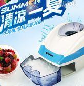 威的刨冰機DIY冰粥創意家用電動沙冰機奶茶店小型商用碎冰機YYJ 青山市集