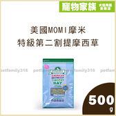 寵物家族-美國MOMI摩米特級第二割提摩西草500g