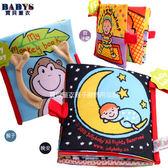 嬰兒用品 學習書 玩具 布書 0-1歲學習認知 三款 寶貝童衣
