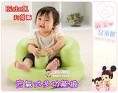 麗嬰兒童玩具館~日本利其爾Richell-充氣式多功能椅.多功能充氣沙發學習椅/洗澡椅/餐椅