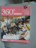 【書寶二手書T9/藝術_QHR】360°感覺雷諾瓦=Pierre-Auguste Renoir_鄭治桂、林韻丰