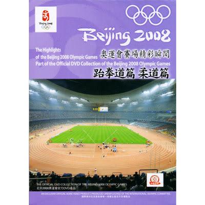 奧運會賽場精采瞬間(3)DVD 柔道篇