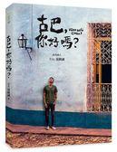 (二手書)古巴,你好嗎?:台灣No.1中南美旅遊達人Eric,帶你看見完全不一樣的古巴..