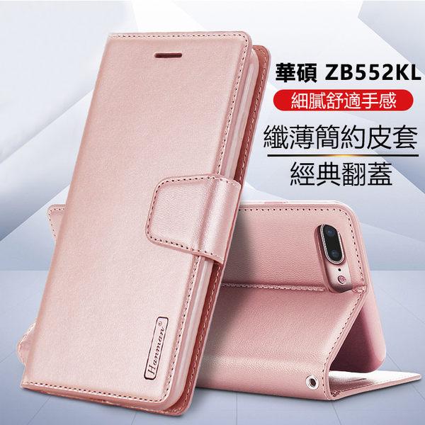【快速出貨】Asus 華碩 Zenfone Go ZB552KL 手機套 小羊皮 支架 插卡 保護套 純色皮套 錢包款
