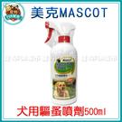 寵物FUN城市│美克MASCOT 犬用驅蚤噴劑500ml (寵物用品 狗用 除蚤噴劑 防蚤