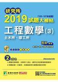研究所2019試題大補帖【工程數學(3)土木所、環工所】(105~107年試題)