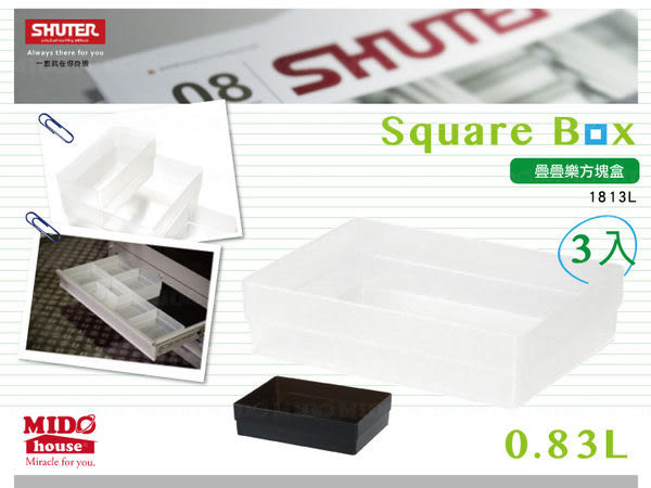 SHUTER 樹德疊疊樂方塊盒/小文具收納箱/抽屜分類收納 三入(黑、白)-SB-1813L《Midohouse》
