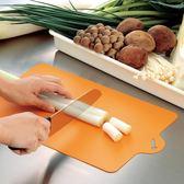 【雙十二】狂歡廚房可彎曲防霉砧板 日式輕薄軟性分類砧板可懸掛切菜板水果砧板  易貨居