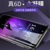 6D金剛 OPPO A73 A75 A75S 水凝膜 滿版 手機膜  防刮 自動修復 保護膜 高清 隱形 超薄 螢幕保護貼