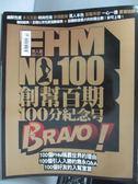 【書寶二手書T1/雜誌期刊_YDD】FHM男人幫_100期_創幫百期紀念號
