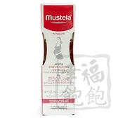 Mustela慕之恬廊-慕之孕孕膚油105ml