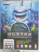 【書寶二手書T1/雜誌期刊_KD2】探祕魔幻3D世界:探祕海洋世界【VR+AR互動魔法書】