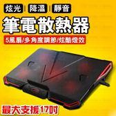 【最強散熱效果 五個風扇 免運費】散熱器 USB風扇 筆電散熱座 筆電 電腦  散熱器 母親節【A21】