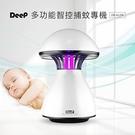 *假日特殺*【Deep】多功能智控捕蚊燈 (DB-A12W)