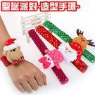 【萌翻天】聖誕造型拍拍手環~聖誕拍拍圈