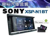 【SONY】XSP-N1BT手機結合汽車音響主機/可磁性充電CD/MP3/Android/IPhone