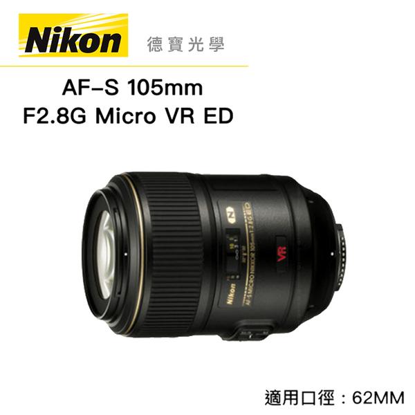 Nikon AF-S 105mm F2.8G Micro VR ED 9/30前登錄送1000元禮券 總代理國祥公司貨 德寶光學