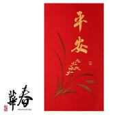 純手寫春聯 彩長 平安 型號E02-2019