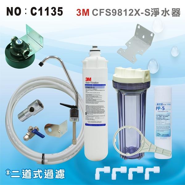 【龍門淨水】美國3M CFS9812XS生飲級濾心2管全配淨水器 濾水器(貨號C1135)