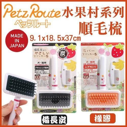 *WANG*日本Petz Route沛滋露 水果村系列順毛梳《備長炭/橡膠》犬貓適用 二款可任選