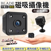 【coni shop】BLADE 充電式微型磁吸攝像機 升級夜視版 現貨 當天出貨 微型攝影機 監視器 APP監控