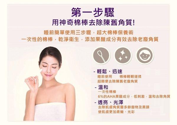 岡山戀香水~REME+G潤美肌 神奇大棉棒-三步驟多效奇肌面膜~優惠價:169元